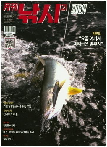 월간낚시21 1년 정기구독 (+다이와 RECROS A 2506H)