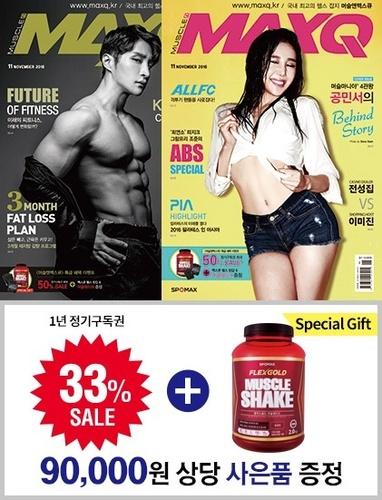 머슬앤맥스큐(구.머슬맥/월간) 1년 정기구독 33%할인 (+사은품)