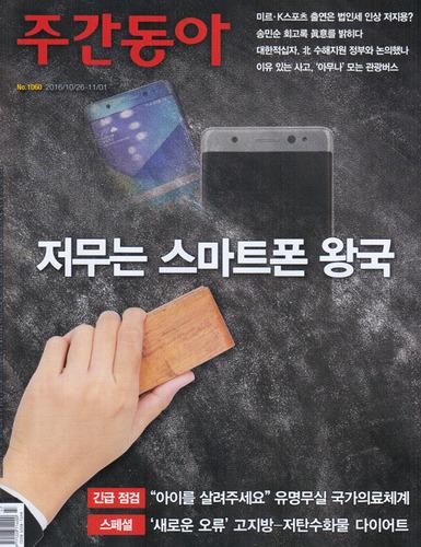 주간동아 1년 정기구독 10%할인 (+사은품)