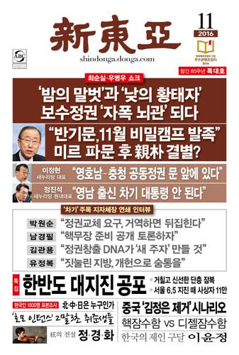 신동아(월간) 1년 정기구독 (+사은품)