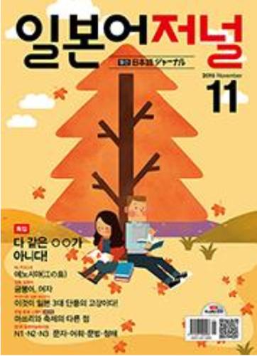 일본어저널(월간) 1년 정기구독 (+사은품)