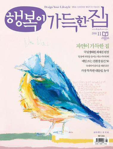 행복이가득한집(월간) 1년 정기구독 (+단행본2종)