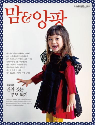 맘&앙팡(월간) 1년 정기구독 9%할인 (+단행본2종)