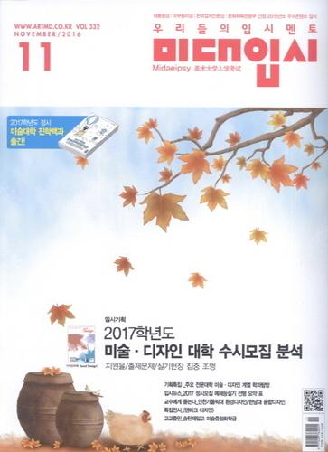 미대입시(월간) 1년 정기구독 17%할인 (+사은품)