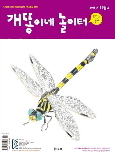 개똥이네놀이터(초등/월간) 1년 정기구독 (사은품 택1+개똥이네집)