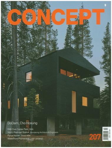 컨셉 Concept(월간) 1년 정기구독 17%할인 (+과월호6권)