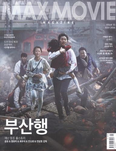맥스무비(월간) 1년 정기구독 13%할인 (+영화예매권4장)